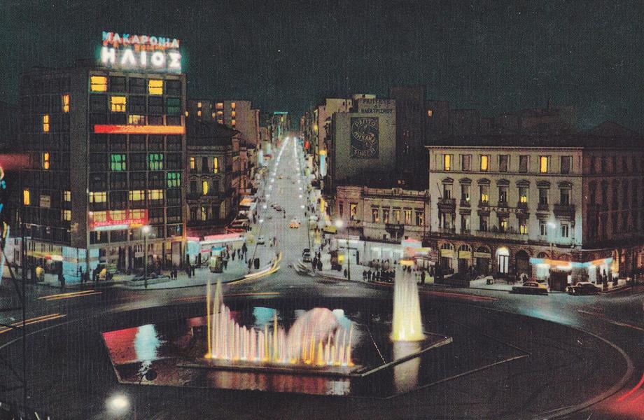 Η πλατεία Ομονοίας σε έγχρωμο στιγμιότυπο.
