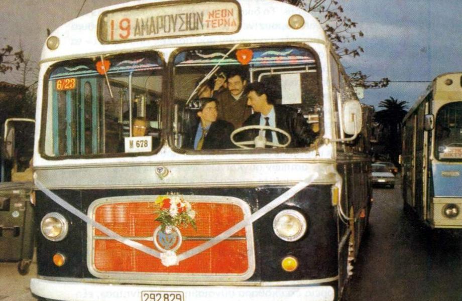 Λεωφορείο της εποχής με τέρμα το Μαρούσι.