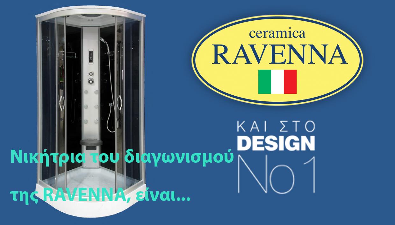 thehomeissue_nikitis_diagonismou_ravenna