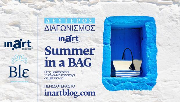 Διαδικτυακός Διαγωνισμός «Summer in a Bag»