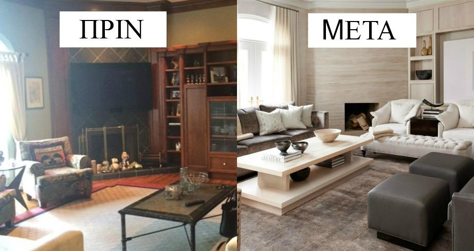 Δείτε πόσο άλλαξε αυτό το παλιομοδίτικο σαλόνι.