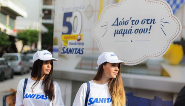 Η SANITAS βάζει σε… τάξη το φοιτητικό σπίτι με το «Δώσ' το στη μαμά σου» SANITAS kit