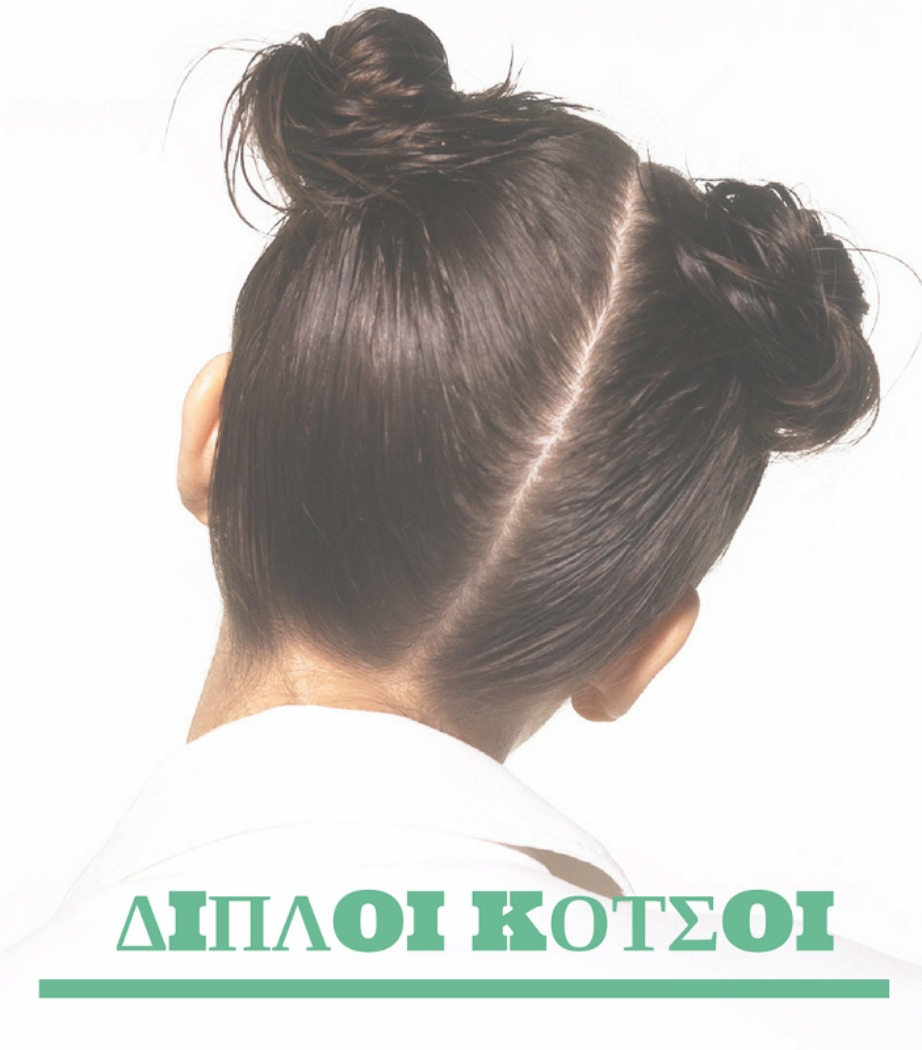 thehomeissue_hair04