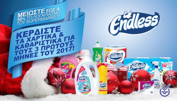 Μεγάλος Πρωτοχρονιάτικος Διαγωνισμός ENDLESS: Κερδίστε τα Χαρτικά και τα Απορρυπαντικά του Σπιτιού σας για 3+ Μήνες! (ο διαγωνισμός έχει κλείσει)