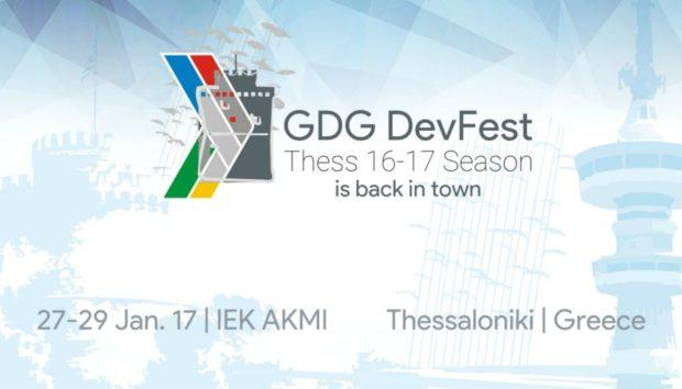 Το Google DevFest Επιστρέφει στην Πόλη της Θεσσαλονίκης στο ΙΕΚ ΑΚΜΗ!