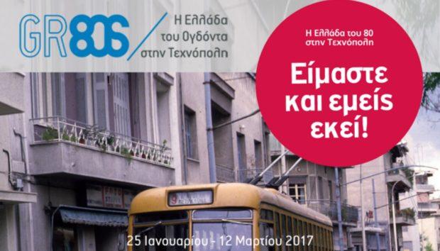 Η Media Strom Υποστηρικτής της Έκθεσης GR80s: Η Ελλάδα του Ογδόντα στην Τεχνόπολη