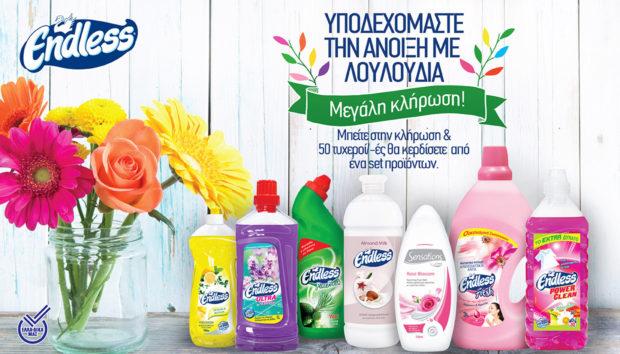 Ανοιξιάτικος Διαγωνισμός ENDLESS: Κερδίστε τα πιο Μυρωδάτα Απορρυπαντικά & Καλλυντικά για το Σπίτι σας! (ο διαγωνισμός έχει κλείσει)