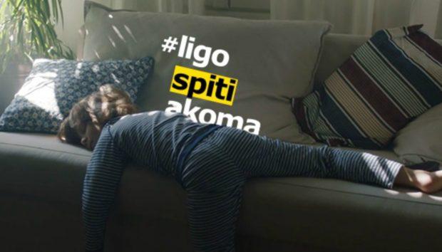 #ligospitiakoma από την ΙΚΕΑ σε μια Μοναδική Εκδήλωση!