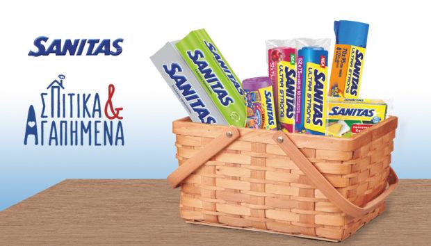 Φθινοπωρινός Διαγωνισμός SANITAS! Κερδίστε ένα Καλάθι με Προϊόντα Αξίας 50€! (ο διαγωνισμός έχει κλείσει)