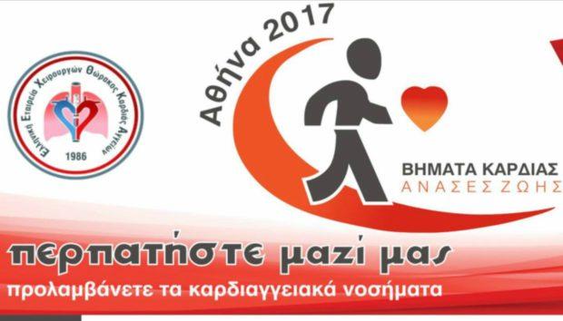Βήματα Καρδιάς-Ανάσες Ζωής: Αυτή την Κυριακή στο Κέντρο Πολιτισμού Ιδρύματος Σταύρος Νιάρχος