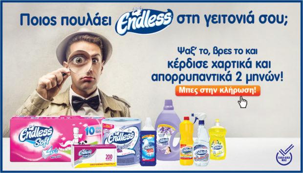 Νέος Διαγωνισμός ENDLESS: Κερδίστε τα Απορρυπαντικά + Χαρτικά του Σπιτιού σας για 2 Μήνες! (ο διαγωνισμός έχει κλείσει)