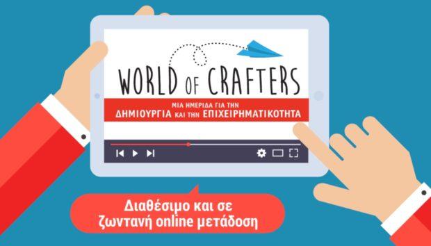 World of Crafters 2018 - Μια Ημερίδα για τη Δημιουργία και την Επιχειρηματικότητα στον Χώρο του Crafting!