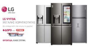 ψυγεία LG