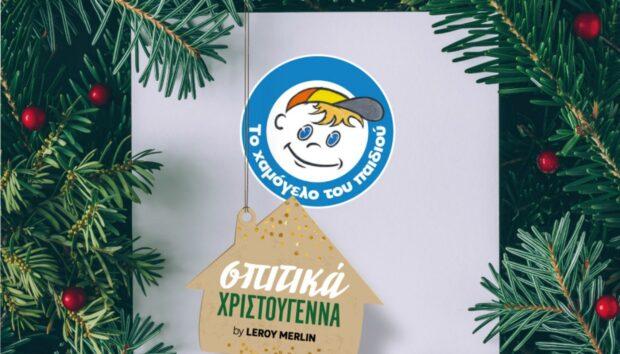 Η LEROY MERLIN Χάρισε Σπιτικά Χριστούγεννα στα Παιδιά του Οργανισμού «Το Χαμόγελο του Παιδιού»