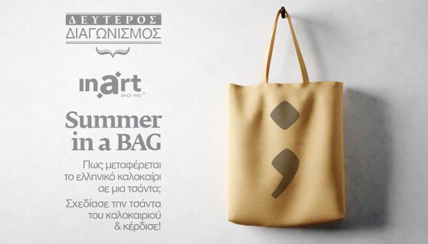 Διαδικτυακός Διαγωνισμός «Summer in a Bag»!