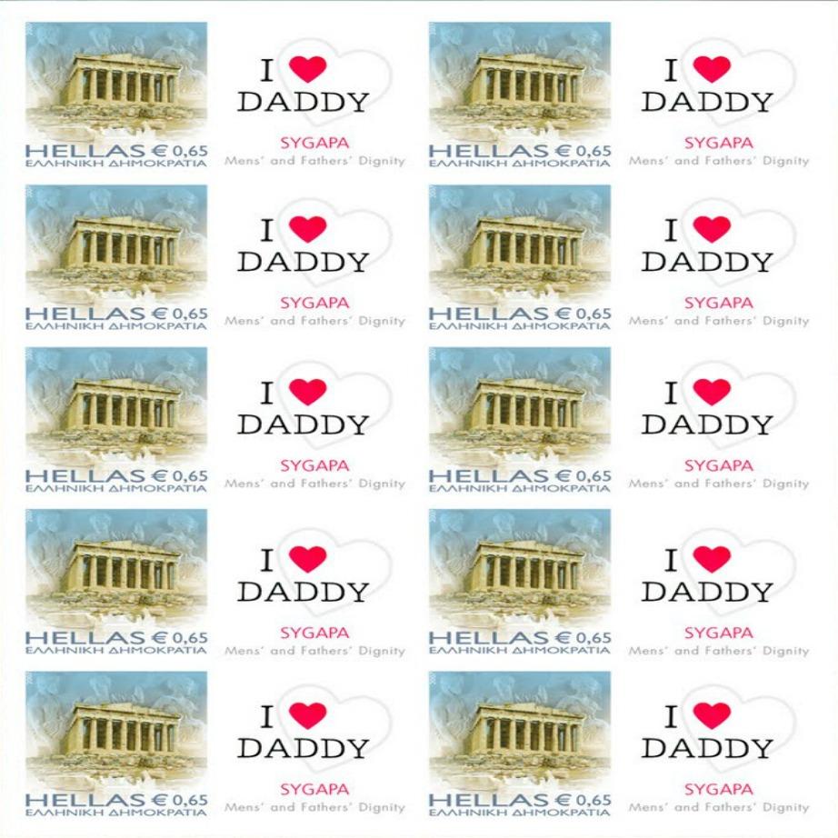 Τα γραμματόσημα που κυκλοφόρησαν για την Γιορτή του Πατέρα από τα Ελληνικά Ταχυδρομεία.